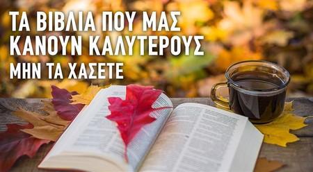 ΠΡΟΣΕΧΩΣ ΒΙΒΛΙΑ ΠΟΥ ΜΑΣ ΚΑΝΟΥΝ ΚΑΛΥΤΕΡΟΥΣ
