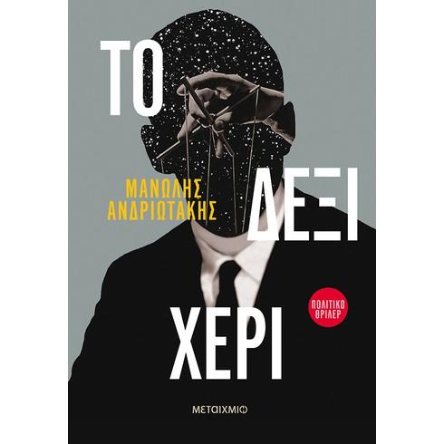 """Παρουσίαση του νέου μυθιστορήματος του Μανώλη Ανδριωτάκη """"Το δεξί χέρι"""""""