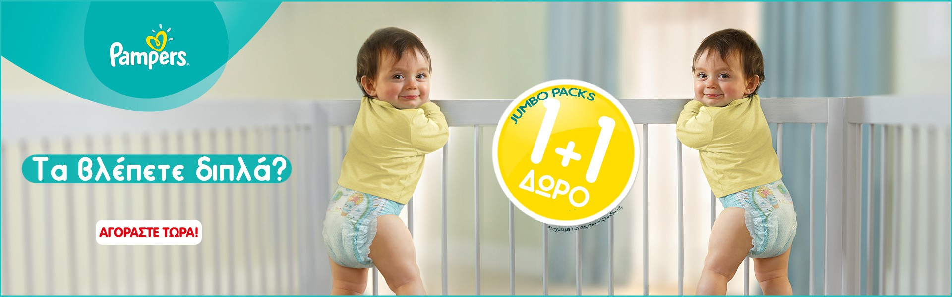 Pampers 1 1 banner1920 d