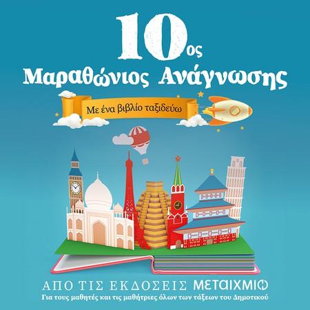 10ος Μαραθώνιος Ανάγνωσης για το Δημοτικό