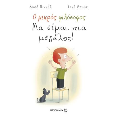 Εκδήλωση για παιδιά με αφορμή το βιβλίο των Μισέλ Πικμάλ και Τομά Μπαάς «Μα είμαι πια μεγάλος!»