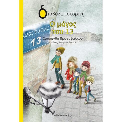 Εκδήλωση για παιδιά με αφορμή το νέο βιβλίο της Χρυσάνθης Πρωτοψάλτου «Ο μάγος του 13»