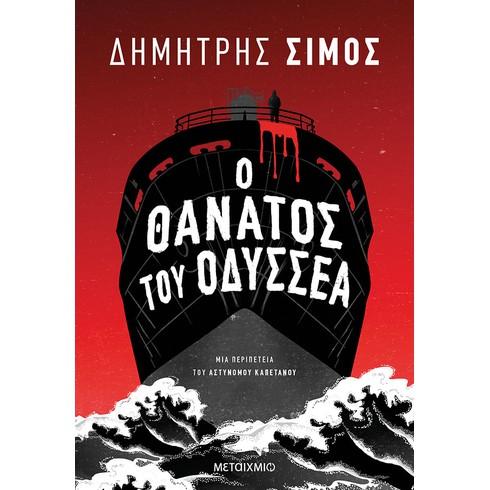Διαδικτυακή παρουσίαση του νέου αστυνομικού μυθιστορήματος του Δημήτρη Σίμου «Ο θάνατος του Οδυσσέα»
