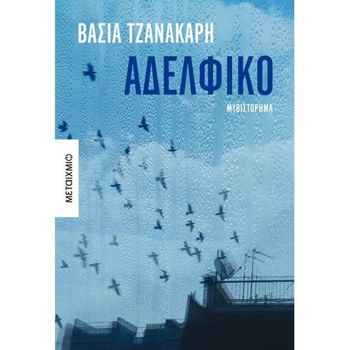 Παρουσίαση του νέου μυθιστορήματος της Βάσιας Τζανακάρη «Αδελφικό»