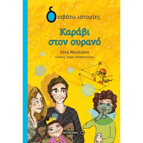 Εκδήλωση για παιδιά με αφορμή το νέο βιβλίο της Λίνας Μουσιώνη «Καράβι στον ουρανό»