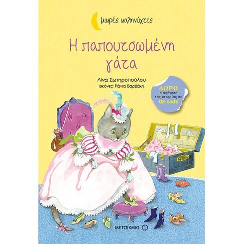 Εκδήλωση για παιδιά με αφορμή το βιβλίο της Λίνας Σωτηροπούλου «Η παπουτσωμένη γάτα»
