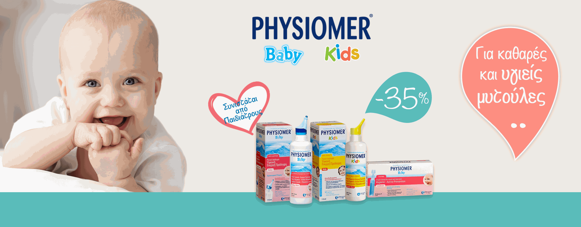 Slider physiomer baby kids feb19 1920x750