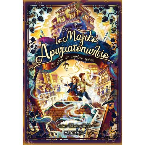 Γνωριμία με τη Γερμανίδα συγγραφέα Άννα Ρούε - Διαδραστική διαδικτυακή παρουσίαση της δημοφιλούς σειράς της «Το Μαγικό Αρωματοπωλείο»