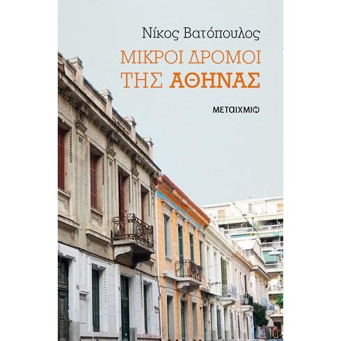 """Παρουσίαση του νέου βιβλίου του Νίκου Βατόπουλου """"Μικροί δρόμοι της Αθήνας"""""""