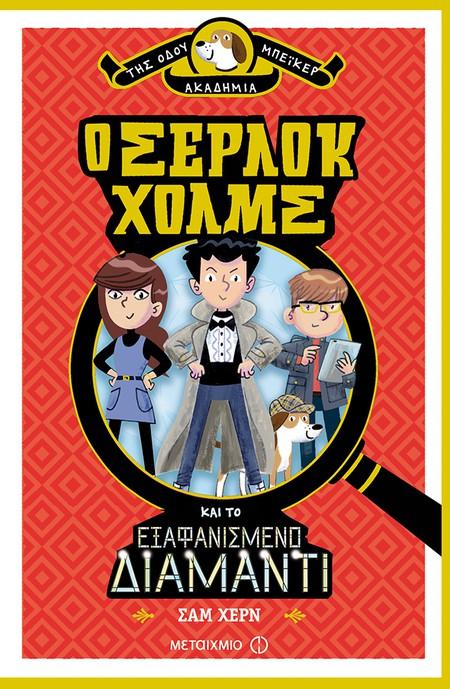Εκδήλωση για παιδιά με αφορμή το βιβλίο του Σαμ Χερν «Η Ακαδημία της οδού Μπέικερ: Ο Σέρλοκ Χολμς και το εξαφανισμένο διαμάντι»