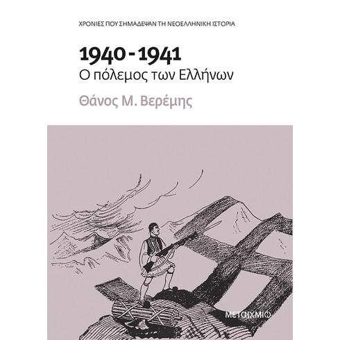Παρουσίαση του νέου ιστορικού βιβλίου του Θάνου Μ. Βερέμη «1940-1941: Ο πόλεμος των Ελλήνων»
