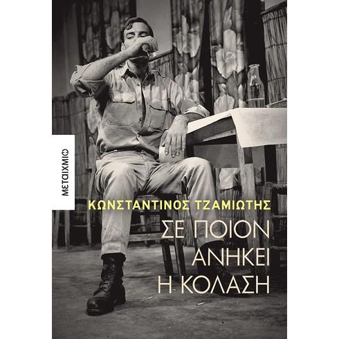 Παρουσίαση του νέου βιβλίου του Κωνσταντίνου Τζαμιώτη «Σε ποιον ανήκει η κόλαση»