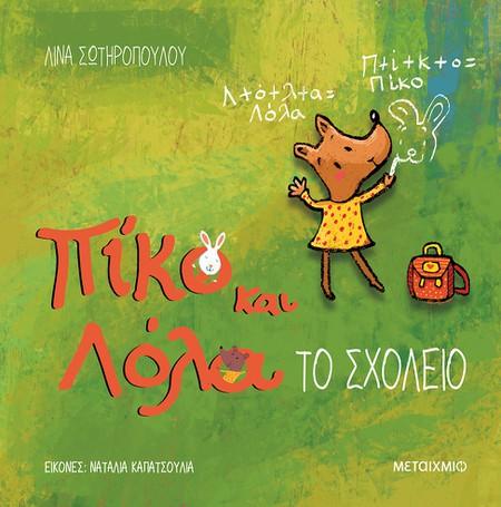Εκδήλωση για παιδιά με αφορμή το νέο βιβλίο στη σειρά «Πίκο και Λόλα» της Λίνας Σωτηροπούλου με τίτλο «Το σχολείο»