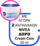 Nivea cream care badge