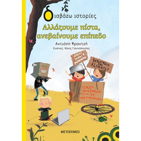 [ΜΑΤΑΙΩΘΗΚΕ] - Εκδήλωση για παιδιά με αφορμή το νέο βιβλίο της Αντιόπης Φραντζή «Αλλάζουμε πίστα, ανεβαίνουμε επίπεδο»