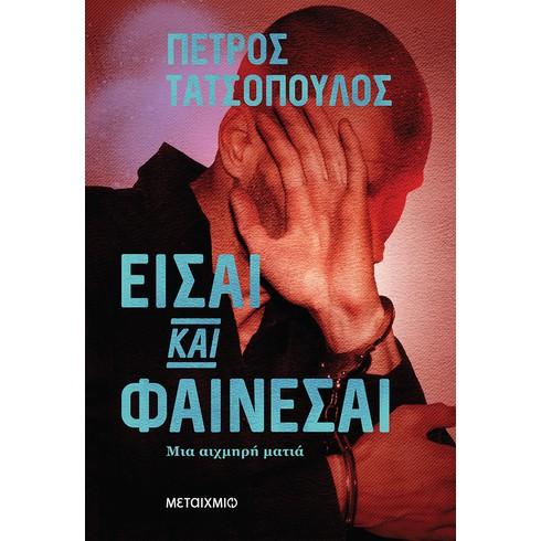 """Παρουσίαση του νέου βιβλίου του Πέτρου Τατσόπουλου """"Είσαι και φαίνεσαι"""""""