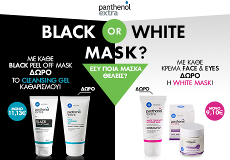 Panthenol black or white