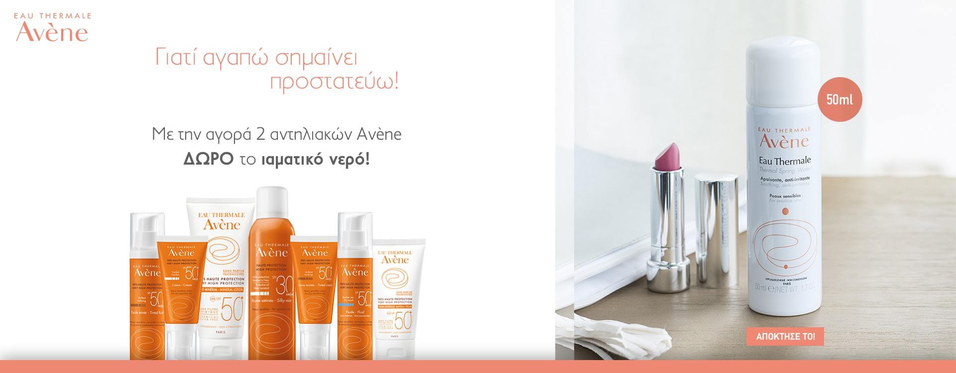 Slider avene 50ml jul18 1920x750