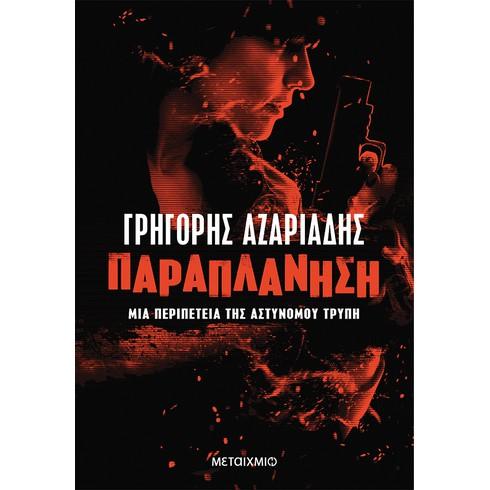 Ο συγγραφέας Γρηγόρης Αζαριάδης υπογράφει το νέο του αστυνομικό μυθιστόρημα «Παραπλάνηση»