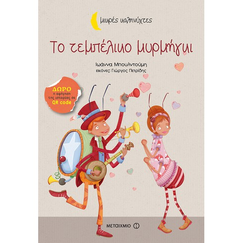 Εκδήλωση για παιδιά με αφορμή το νέο βιβλίο της Ιωάννας Μπουλντούμη «Το τεμπέλικο μυρμήγκι»