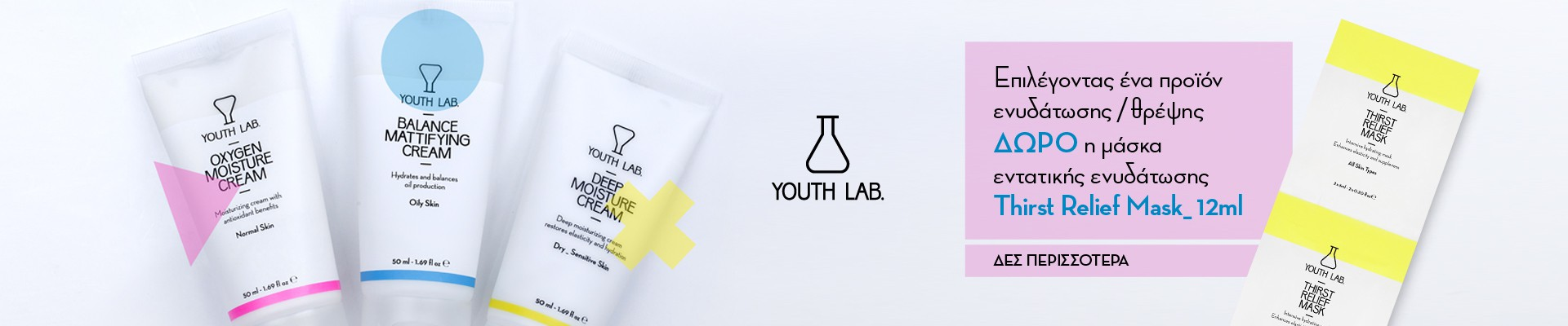 youthlab δωρο μασκα 5/10/18