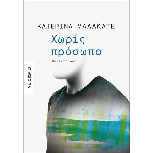 Διαδικτυακή παρουσίαση του νέου μυθιστορήματος της Κατερίνας Μαλακατέ «Χωρίς πρόσωπο»