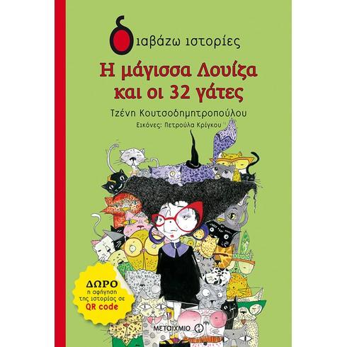 Εκδήλωση για παιδιά με αφορμή το νέο βιβλίο της Τζένης Κουτσοδημητροπούλου «Η μάγισσα Λουίζα και οι 32 γάτες»