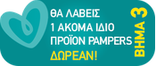 S3.gy.digital%2fpharmacy295%2fuploads%2fasset%2fdata%2f38525%2fbadge pampers cosmote may19 3