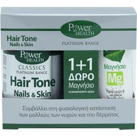Power Health 1+1 Hair Tone Nails&Skin 30Caps & Δώρο Power Health Magnesium 10 Αναβράζοντα Δισκία