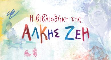 H vivliothiki ths alkhs zeh 390x210