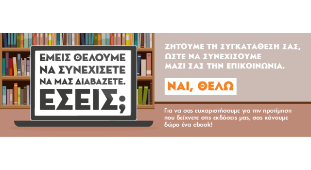 Gdpr sygkatathesi popup