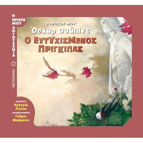 Μια διαφορετική παρουσίαση του παιδικού βιβλίου «Ο πρώτος μου Όσκαρ Ουάιλντ: Ο ευτυχισμένος πρίγκιπας» σε διασκευή της Αργυρώς Πιπίνη