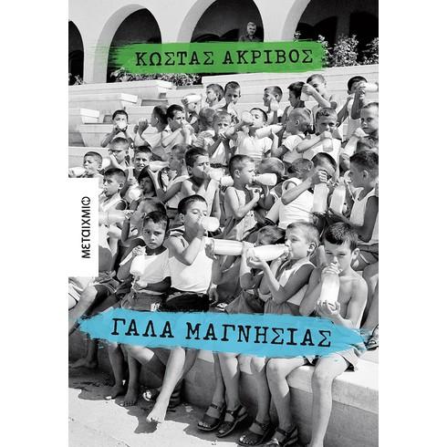 """Παρουσίαση του νέου μυθιστορήματος του Κώστα Ακρίβου """"Γάλα μαγνησίας"""""""