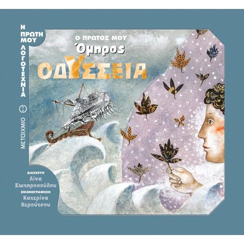 Εκδήλωση για παιδιά με αφορμή το βιβλίο «Ο πρώτος μου Όμηρος: Οδύσσεια» σε διασκευή της Λίνας Σωτηροπούλου