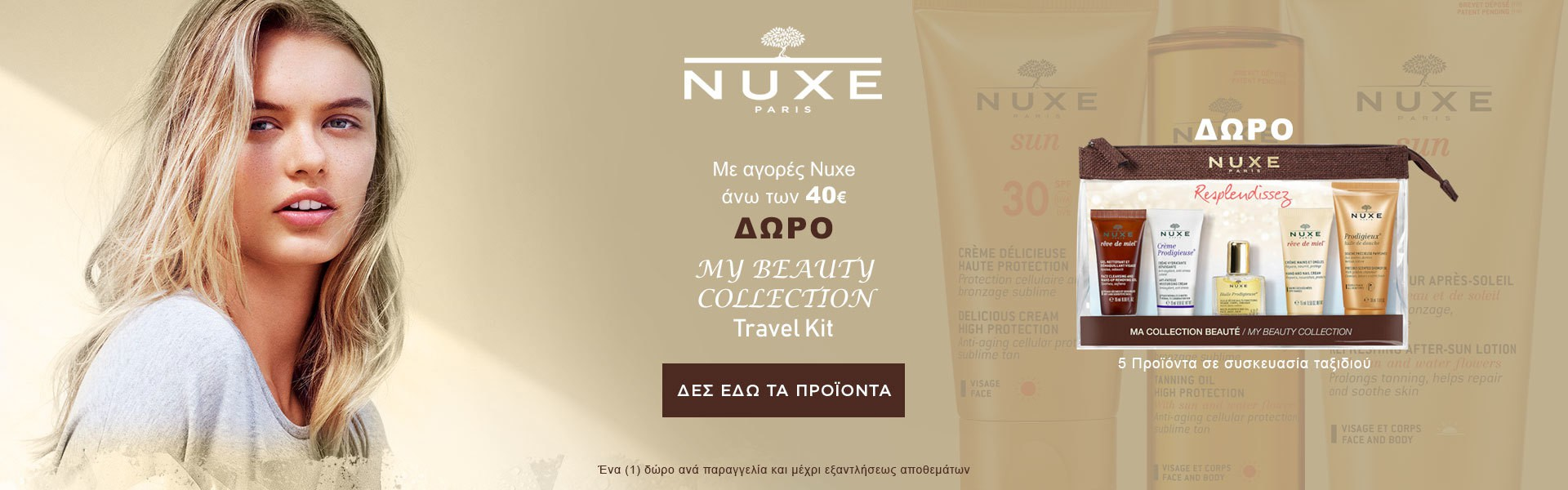 Nuxe my beauty collection 1920x600
