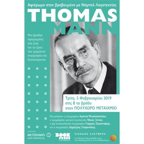 Αφιέρωμα στον βραβευμένο με Νόμπελ Λογοτεχνίας Thomas Mann