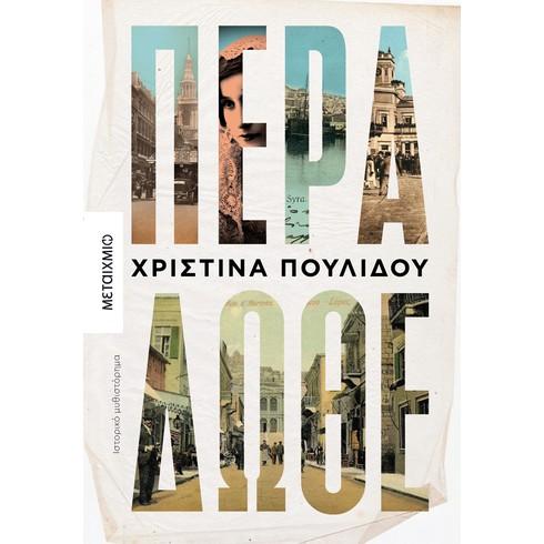 Η Χριστίνα Πουλίδου υπογράφει το νέο μυθιστόρημά της «Πέρα-δώθε»