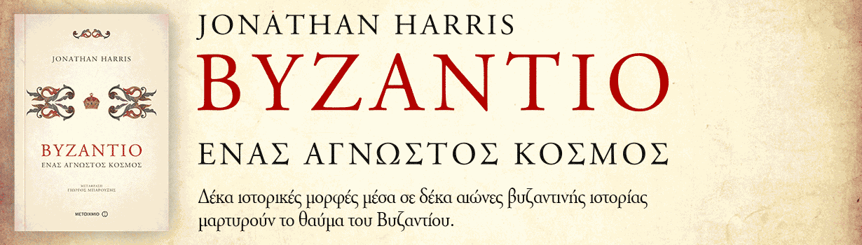 Byzantio enas agnostos kosmos 1230x350