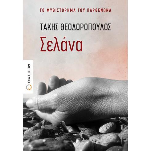 Παρουσίαση του νέου μυθιστορήματος του Τάκη Θεοδωρόπουλου «Σελάνα»