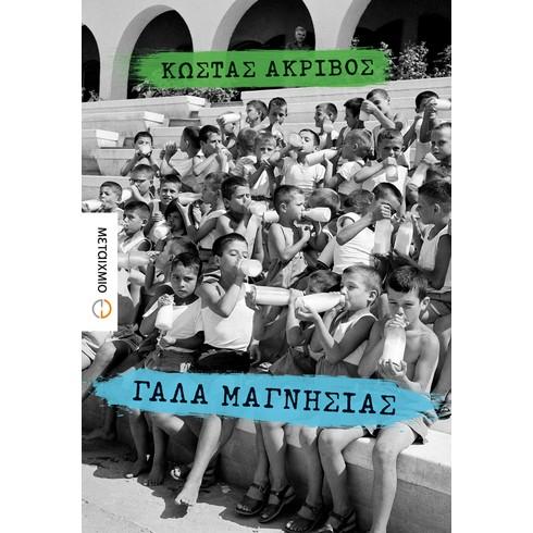 Παρουσίαση του νέου μυθιστορήματος του Κώστα Ακρίβου «Γάλα μαγνησίας»