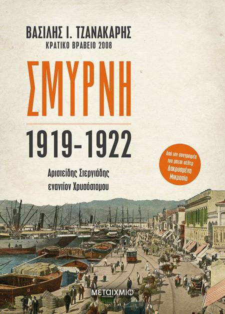 """Παρουσίαση του νέου βιβλίου του Βασίλη Ι. Τζανακάρη """"Σμύρνη 1919-1922"""": Αριστείδης Στεργιάδης εναντίον Χρυσοστόμου"""""""