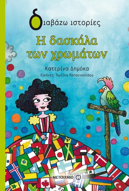 Εκδήλωση για παιδιά με αφορμή το βιβλίο της Κατερίνας Δημόκα «Η δασκάλα των χρωμάτων»