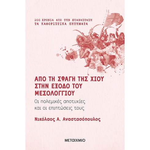 Διαδικτυακή παρουσίαση του ιστορικού βιβλίου του Νικόλαου Α. Αναστασόπουλου «Από τη σφαγή της Χίου στην έξοδο του Μεσολογγίου»