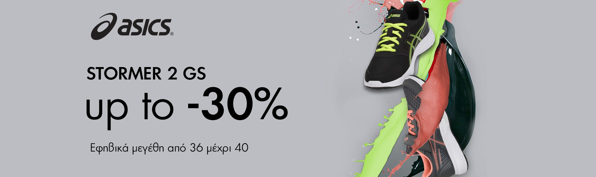 Stormer junior up to 30%
