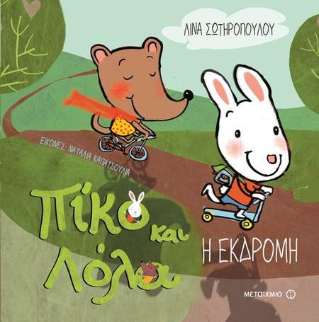 Εκδήλωση για παιδιά με αφορμή τα βιβλία της σειράς «Πίκο και Λόλα» της Λίνας cd26ce87570