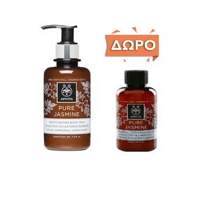 APIVITA Pure jasmine moisturizing body milk 200ml & ΔΩΡΟ Αφρόλουτρο pure jasmine 75ml