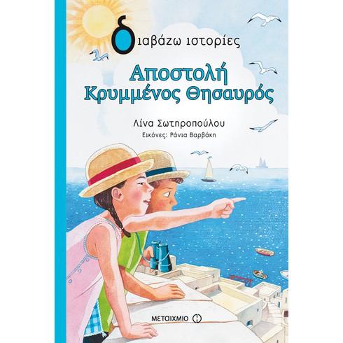Εκδήλωση για παιδιά με αφορμή το βιβλίο της Λίνας Σωτηροπούλου «Αποστολή Κρυμμένος Θησαυρός»