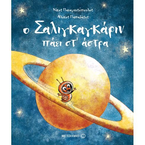 Εκδήλωση για παιδιά με αφορμή το παιδικό βιβλίο του Νίκου Παναγιωτόπουλου Ο Σαλιγκαγκάριν πάει στ' άστρα