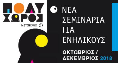 Seminaria polyxorou mini banner