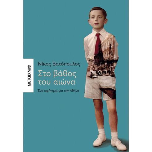 Διαδικτυακή παρουσίαση του νέου βιβλίου του Νίκου Βατόπουλου «Στο βάθος του αιώνα:Ένα αφήγημα για την Αθήνα»